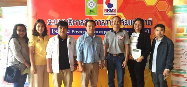 สถาบันวิจัยและพัฒนา มหาวิทยาลัยราชภัฏบุรีรัมย์ เข้าร่วมประชุมประจำปี ระหว่างผู้ประสานงานระบบ NRMS ของหน่วยงานภาครัฐ และเจ้าหน้าที่ วช. ประจำปี 2561