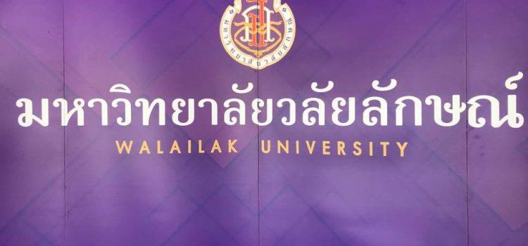 """ขอเชิญส่งบทความเข้าร่วมการประชุมวิชาการระดับชาติ """"วลัยลักษณ์วิจัย"""" ครั้งที่ 11 หัวข้อ """"Smart Research and Innovation to Thailand 4.0"""""""