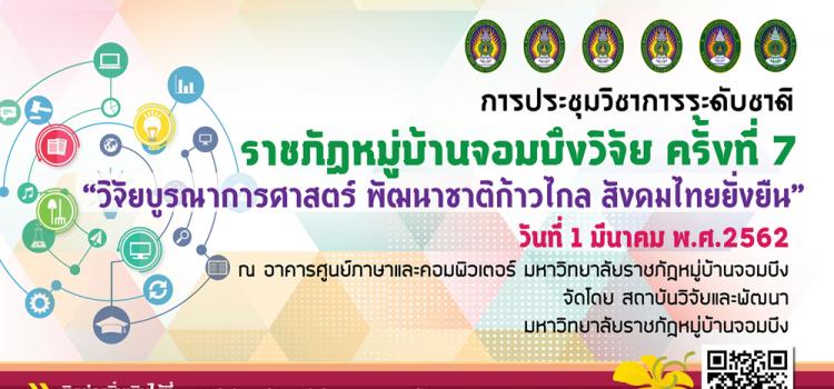 สถาบันวิจัยและพัฒนา มหาวิทยาลัยราชภัฏบุรีรัมย์ ขอเชิญร่วมนำเสนอผลงานวิจัย/ผลงานวิชาการ