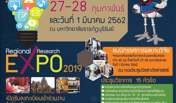ขอเชิญร่วมงานมหกรรมงานวิจัยส่วนภูมิภาค 2562 (Regional Research Expo 2019)  27-28 กุมภาพันธ์ และวันที่ 1 มีนาคม 2562  ณ มหาวิทยาลัยราชภัฏบุรีรัมย์