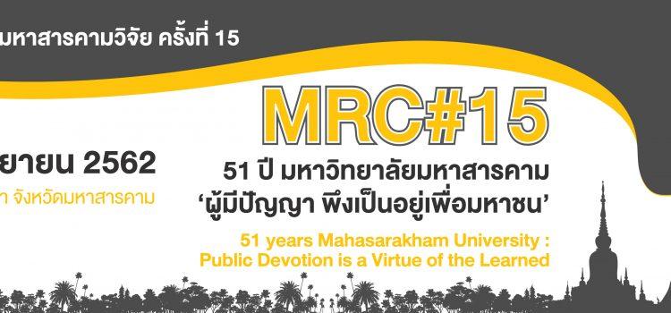 """ขอเชิญส่งผลงานวิจัยเข้าร่วมประชุมวิชาการ """"มหาวิทยาลัยมหาสารคามวิจัย ครั้งที่ 15  ระหว่างวันที่ 5-6 กันยายน 2562"""