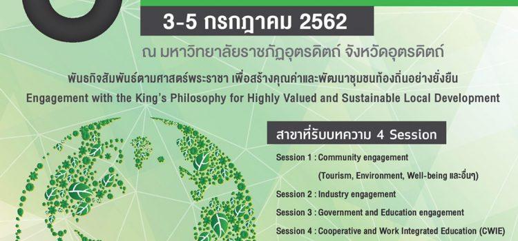 มหาวิทยาลัยราชภัฏอุตรดิษถ์ จัดประชุมวิชาการระะดับชาติ The 6th Engagement Thailand Annual Conference 2019