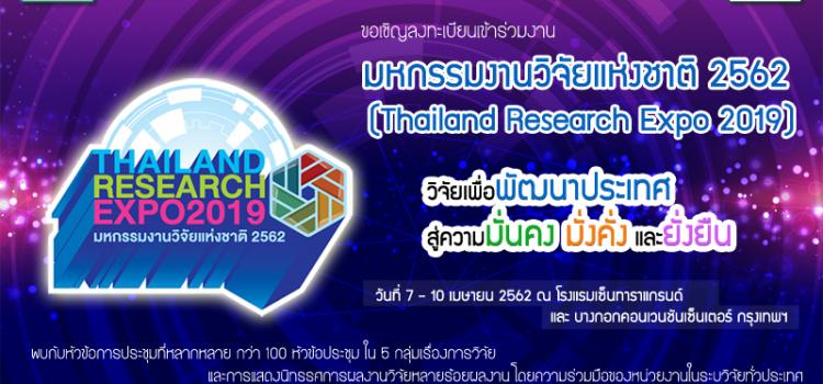 """ขอเชิญชวนคณาจารย์ทุกท่านเข้าร่วมงาน """"มหกรรมงานวิจัยแห่งชาติ 2562(Thailand Research Expo 2019) ระหว่างวันที่ 7-10 เมษายน 2562"""