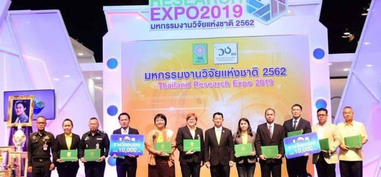 มหาวิทยาลัยราชภัฏบุรีรัมย์คว้ารางวัลชมเชยในงาน Thailand research expo 2019