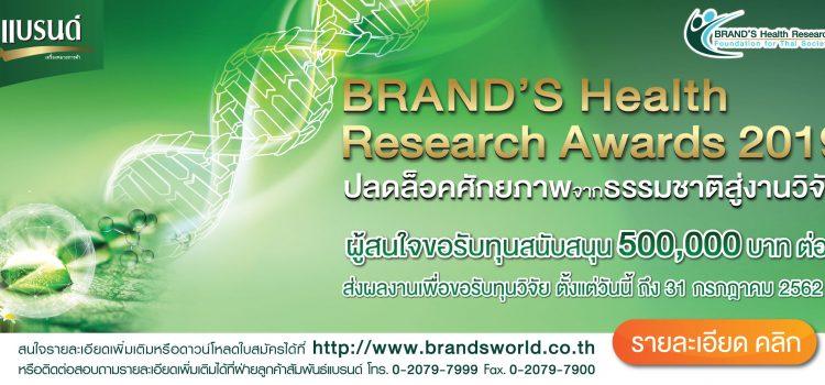 """ขอเชิญส่งผลงานเพื่อขอรับทุนวิจัย BRANDS"""" Health Research Awards 2019"""