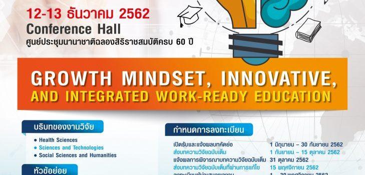 การประชุมวิชาการ The 8th PSU Education Conference