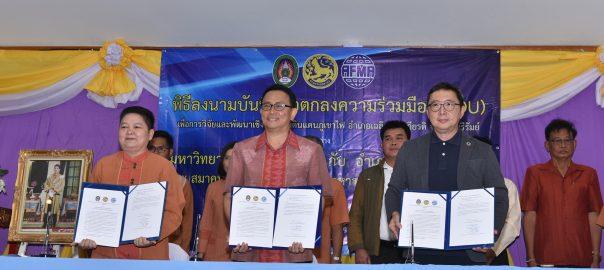 มรภ.บุรีรัมย์ MOU กับ อ.เฉลิมพระเกียรติ จ.บุรีรัมย์ และ สมาคมการตลาดเกษตรและอาหารแห่งภูมิภาคเอเชียแปซิฟิค (AFMA)