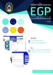คู่มือ EGP