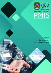 ปกคู่มือ PMIS