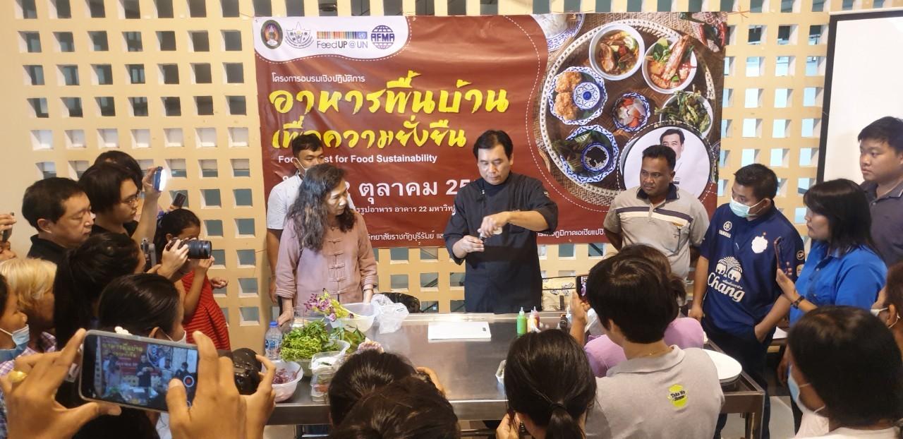 """สถาบันวิจัยและพัฒนา มหาวิทยาลัยราชภัฏบุรีรัมย์ร่วมกับสมาคมการตลาดเกษตรและอาหารแห่งภูมิภาคเอเแปซิฟิค จัดอบรมเชิงปฏิบัติการอาหารพื้นถิ่นเพื่อความยั่งยืน """"Food stylist for Food Sustainability"""""""